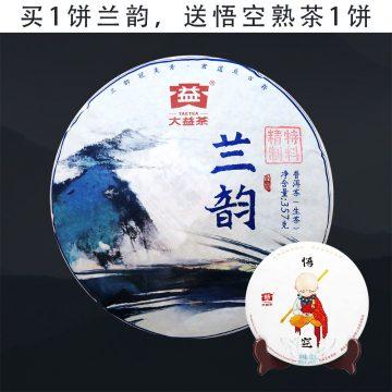 兰韵promotion cover3