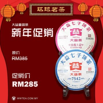 cny offer png2