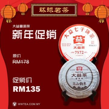 cny offer png3