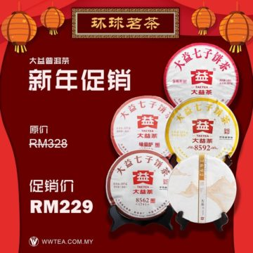 cny offer png5