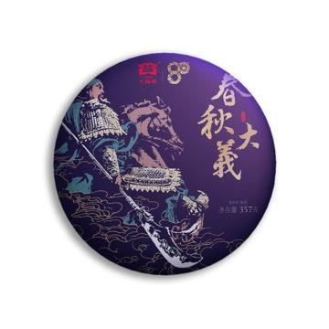 大益春秋大义 (2001) 班章普洱熟茶饼 - 马来西亚柔佛新山