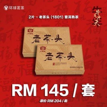 cny-laochatou1801
