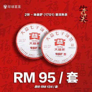 cny-weizuiyan1701