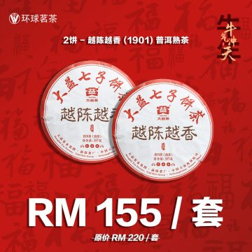cny-yuechenyuexiang1901