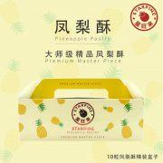 banner roller 凤梨酥1-盒子